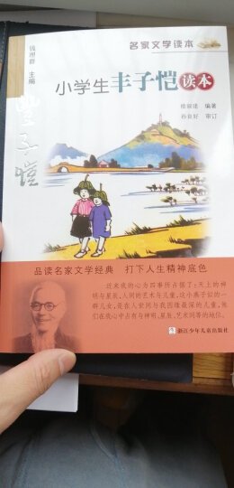 小学生名家文学读本(典藏版 套装共10册) 晒单图