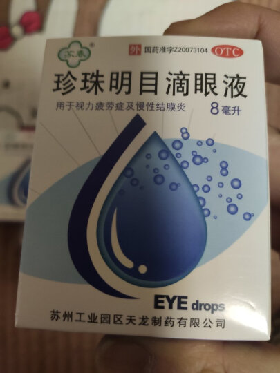 苏春 珍珠明目滴眼液8ml 慢性结膜炎 缓解疲劳眼干眼涩 眼药水 清热泻火 养肝明目 润眼液 晒单图