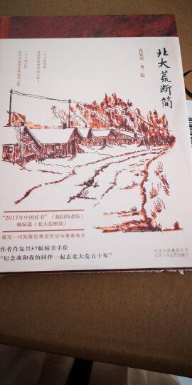 陈师曾插图周作人散文经典(套装上下册)/插图本现代文学经典 晒单图