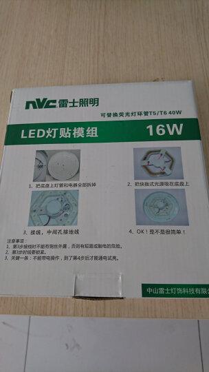 雷士照明(NVC)LED吸顶灯节能灯具光源改造板LED贴片灯盘可替换荧光灯管T5/T6环形管白光(16W 6500K) 晒单图