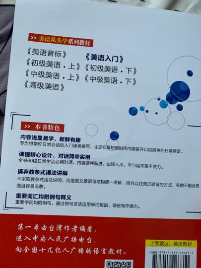 赖世雄初级美语(下·新版)(附盘+助学手册) 晒单图