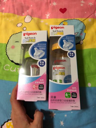 贝亲(Pigeon) 奶瓶 玻璃奶瓶 新生儿 宽口径玻璃奶瓶 婴儿奶瓶 240ml(黄色瓶盖)AA92 自然实感L码奶嘴 晒单图