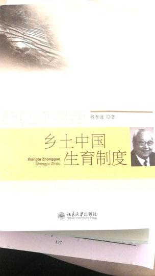 费孝通论社会学学科建设 晒单图