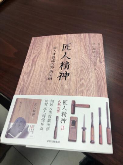 匠人精神2 追求极致的日式工作法 中信出版社 晒单图