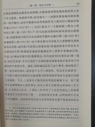 经济分析史(第二卷)/汉译世界学术名著丛书 晒单图