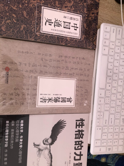 中国通史(全译全注软精装珍藏插图版) 晒单图