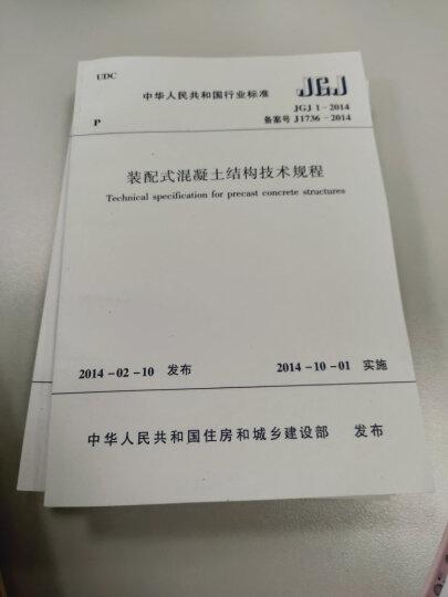 正版规范 JGJ1-2014 装配式混凝土结构技术规程  晒单图