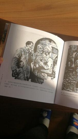 沈尧伊长征1936三部曲 中国连环画经典故事怀旧名家典藏版合等订本红军长征过草地山北生活篇 晒单图