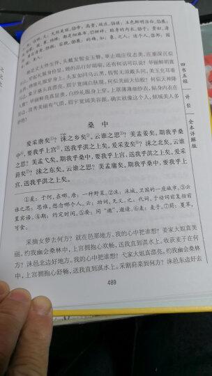 四书五经(精装全6册)( 全本详解版) 晒单图