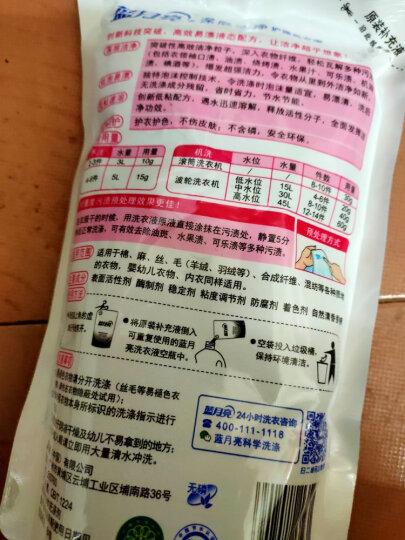 蓝月亮 深层洁净护理洗衣液袋装500g(自然清香)补充装 晒单图