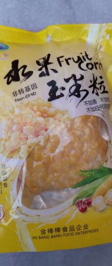 皇金1号 甜玉米粒 水果玉米非转基因330g 开袋即食 真空包装 晒单图