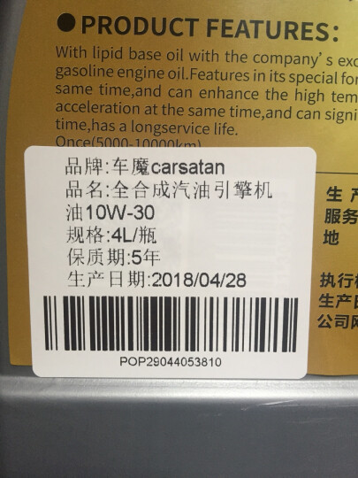 【限时抢】德国车魔carsatan全合成机油纳米陶瓷抗磨特种润滑油 烧机油SN级发动机润滑油汽车用 5w-40 1L 晒单图