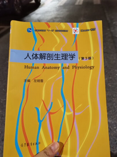 人体解剖生理学(第3版) 晒单图