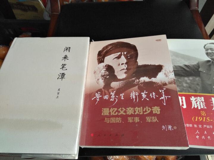 【人民出版社】 闲来笔潭  精装版 晒单图
