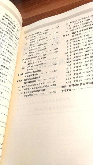 数控编程100例丛书:数控手工编程100例(第2版) 晒单图