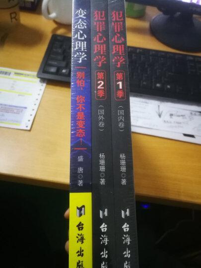 重口味+剖析恶魔:(《变态心理学》、《犯罪心理学.第一季》、《犯罪心理学.第二季》)(全3册) 晒单图