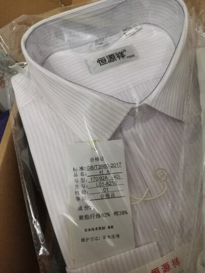 恒源祥长袖衬衫男春秋商务正装工装职业装面试纯色衬衣  白色细蓝条纹8209 40(170/92A) 晒单图