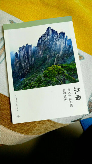 江西:找回中国人的信仰世界 晒单图