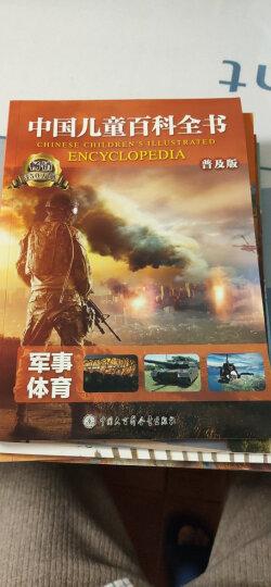 【包邮】中国儿童百科全书 套装10册 彩图版恐龙书动物世界7-10岁科普读物书籍 晒单图