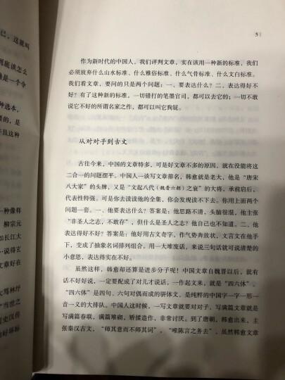 李敖精编:古玉图考·营造法式·天工开物 晒单图