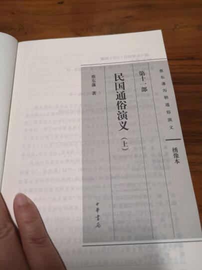 民国通俗演义(套装上中下册) 晒单图