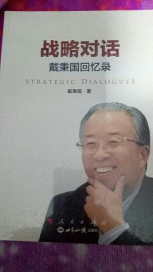 【人民出版社】战略对话——戴秉国回忆录 晒单图