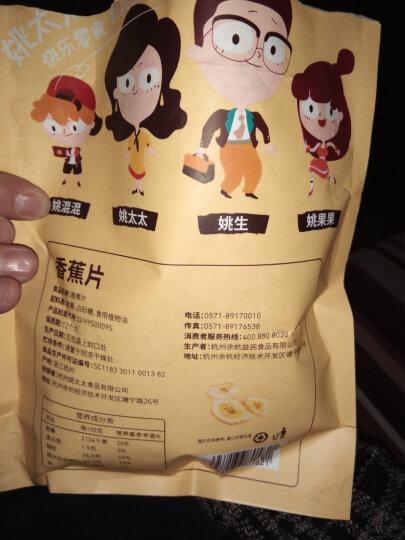 姚太太 紫薯干 蜜饯果干 地瓜干 番薯条160g 晒单图