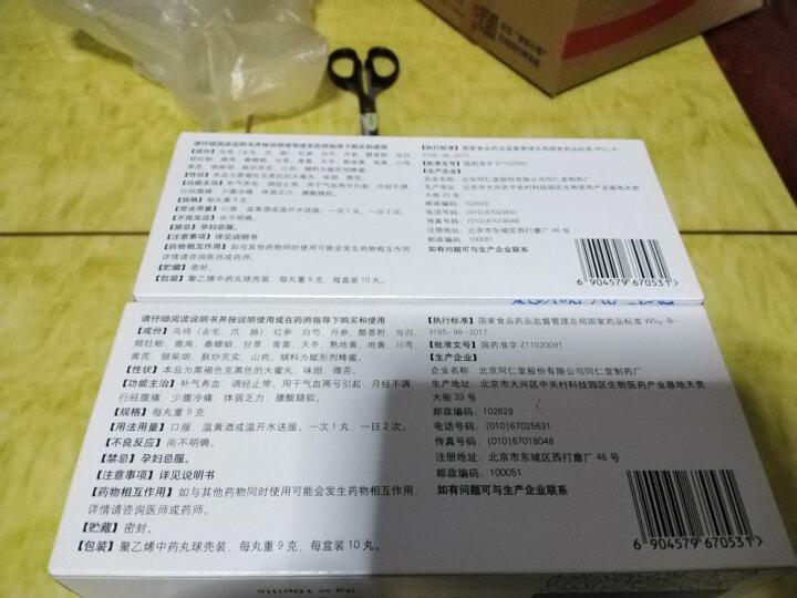 同仁堂 北京同仁堂 乌鸡白凤丸 9g*10丸(补气养血 调经 用于痛经 月经不调) 晒单图