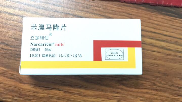 立加利仙苯溴马隆片 50mg*10片/盒 晒单图