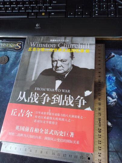 世界大战丛书·丘吉尔二战回忆录01:从战争到战争 晒单图