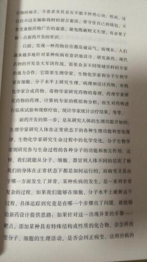 中医新世纪大论战:批评中医 晒单图