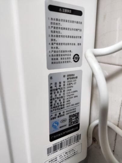 万家乐(Macro)D31水气双调三档变升随温感即热式燃气热水器(天然气) JSQ24-D31(12升) 晒单图