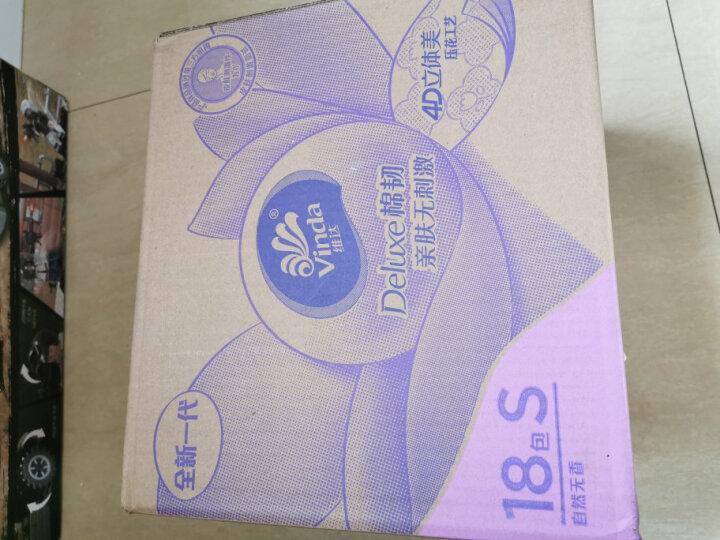 维达(Vinda) 抽纸 立体美3层108抽软抽*18包(小规格 母婴可用) 整箱销售 晒单图