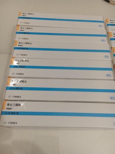 罗盖全 骨化三醇胶丸 0.25μg*10粒 晒单图