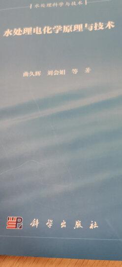 清华大学百年校庆环境科学与工程系列著作:膜法水处理工艺 膜污染机理与控制技术 晒单图
