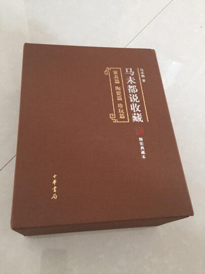 想象中国的方法:历史·小说·叙事 晒单图