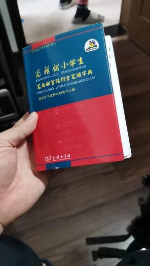商务馆小学生成语谚语歇后语惯用语词典(双色本) 晒单图