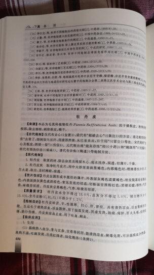 中医药学高级丛书·中医基础理论(第2版) 晒单图