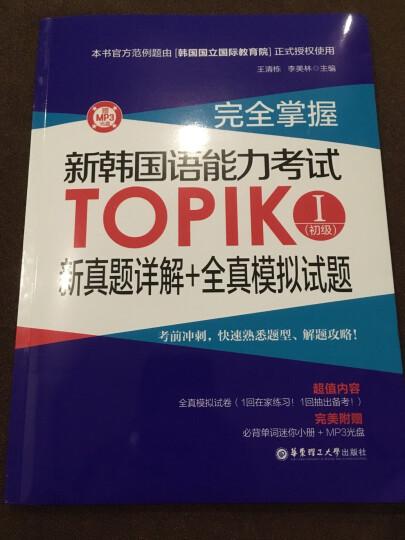 完全掌握.新韩国语能力考试TOPIKⅠ(初级)新真题详解+全真模拟试题(赠MP3光盘) 晒单图