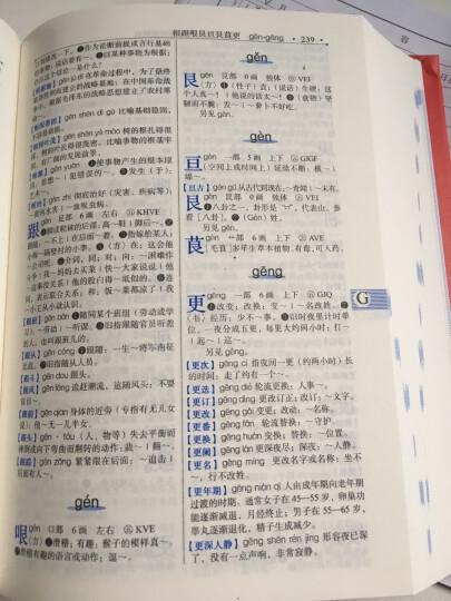 新编 现代汉语词典 第7版 七新版修订版双色 实用中小学生工具书字典 晒单图