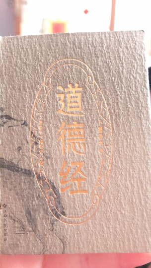 道德经/小墨香书 晒单图