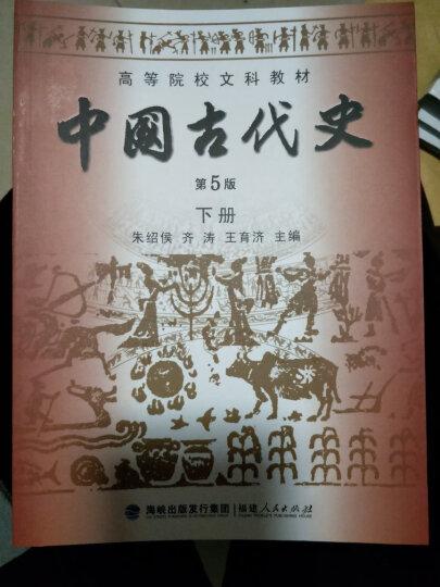 高等院校文科教材:中国古代史(第5版)(套装全2册) 晒单图