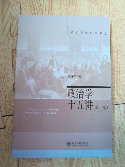 名家通识讲座书系:政治学十五讲(第二版) 晒单图