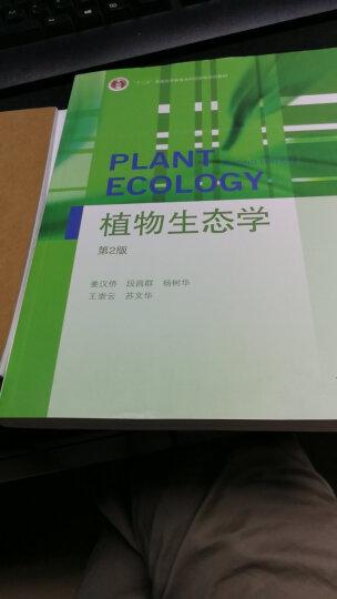 包邮 植物生态学 姜汉桥 高等教育出版社 第二版 第2版 普通高等教育十一五国家规划教 晒单图
