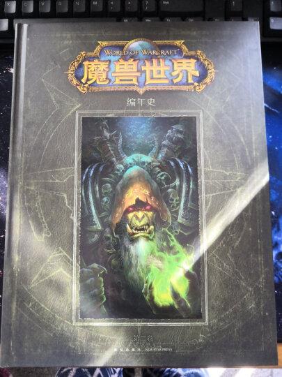 魔兽世界编年史:第一卷 晒单图