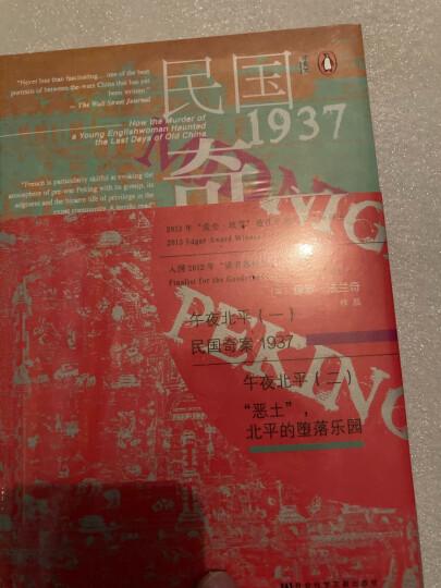 甲骨文丛书:湖南人与现代中国 晒单图