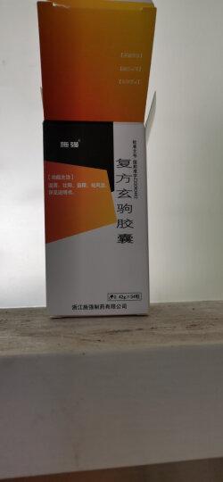 施强 复方玄驹胶囊 0.42g*54粒 温肾壮阳益精 祛风湿 晒单图