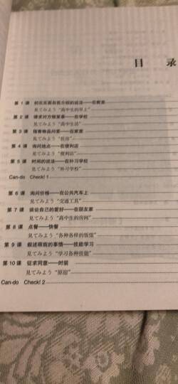 艾琳学日语(附光盘) 晒单图