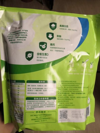 伊利全脂甜奶粉 成人奶粉 营养 维生素B2 早餐 冲饮 400g袋装 方便装 独立小包装 晒单图