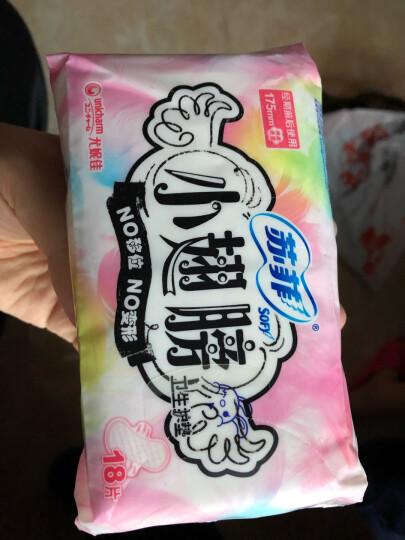 苏菲Sofy 小翅膀无香棉柔护垫卫生巾(经期前后使用)175mm 18片 晒单图